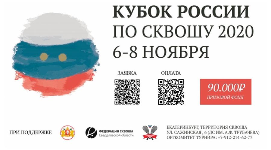 Кубок России состоится в этом году!