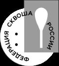 Федерация Сквоша России