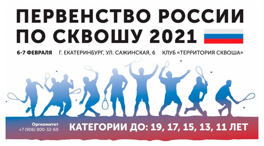6-7 февраля 2021 года в соответствии с Положением о межрегиональных и всероссийских официальных спортивных соревнованиях в Екатеринбурге пройдет Первенство России по сквошу