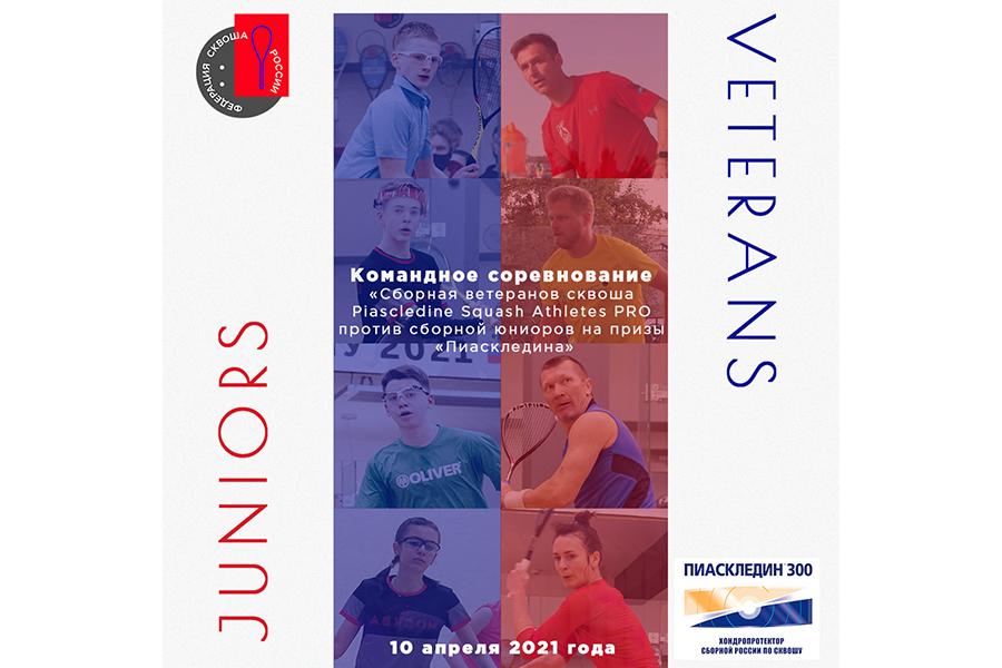 Сборная ветеранов сквоша Piascledine Squash Athletes PRO против сборной юниоров на призы «Пиаскледина»
