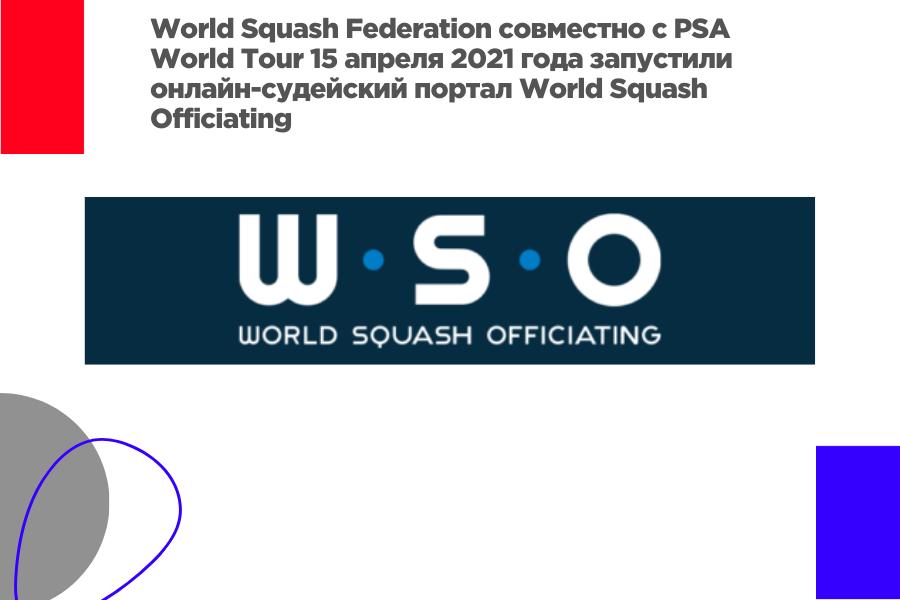 Онлайн-судейский портал World Squash Officiating