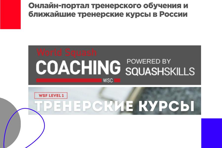 Онлайн-портал для обучения тренеров и тренерские курсы в Москве