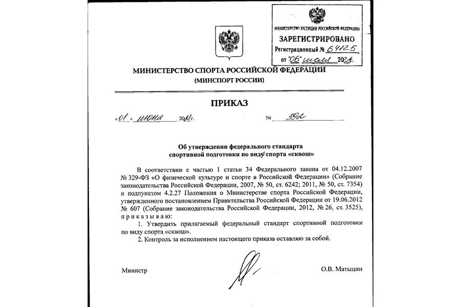 Министерство спорта России утвердило федеральный стандарт спортивной подготовки по виду спорта «сквош»