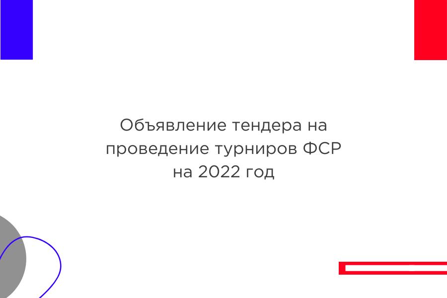 Объявление тендера на проведение турниров ФСР на 2022 год