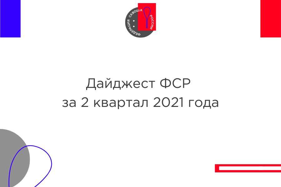 Дайджест ФСР за 2 квартал 2021 года