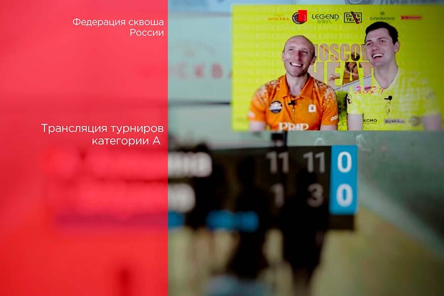 Организация прямой трансляции турниров при содействии ФСР