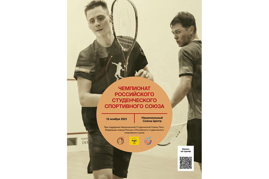 Чемпионат Российского Студенческого Союза по сквошу